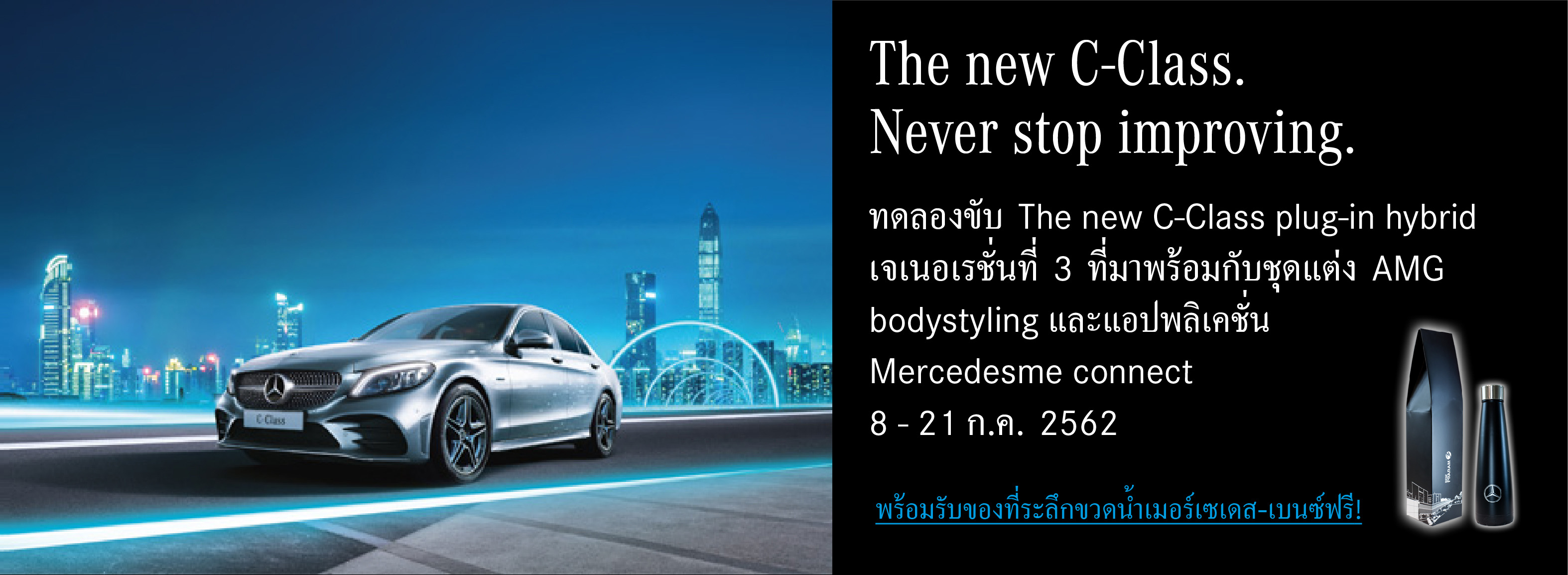 Sale Promotion The New C-Class